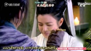 [THSub+KARA] Romance of the Condor Heroes OST : มังกรหยก OST เพลง ถามไถ่ใต้หล้า
