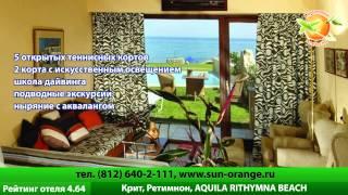 Отель Aquila Rithymna Beach на острове Крит. Отзывы фото.(Подробнее: http://sun-orange.ru, Мы Вконакте: http://vkontakte.ru/club18356365. --------------------------------- Aquila Rithymna Beach Крит 4* великолепный..., 2012-10-24T22:30:16.000Z)
