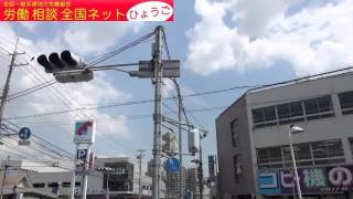 Bellsystem24(ベルシステム24)の労働者、阪神労働相談(全国一般兵庫) へ行く!!