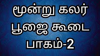 Tri Colour Poojai Koodai Part 2