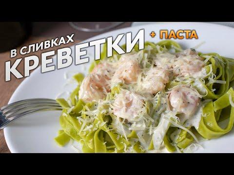 Рецепт для романтического ужина | Паста с креветками в сливочном соусе