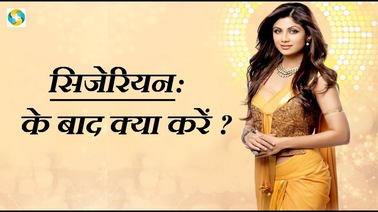 सिजेरियन डिलीवरी के बाद कैसे रखें ख्याल?    Care After Cesarean   C-Section  Delivery in Hindi