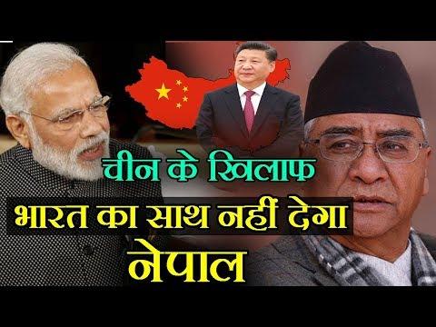 China और india के साथ टकराव में Nepal ने मुंह मोड़ा, चीन ने कहा, शुरु हो गया है काउंटडान