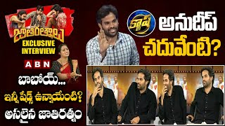 Cash Anudeep Hilarious Fun on His Education | Jathi Ratnalu Director Interview | Comedy Punches  ABN