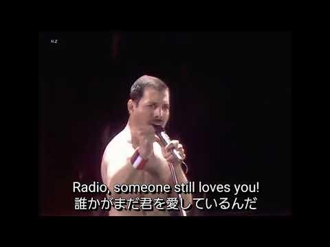 【和訳】QUEEN - Radio Ga Ga