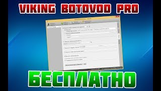 видео Viking Botovod