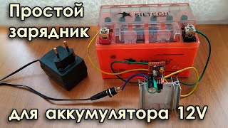 простая схема зарядки для мото аккумулятора