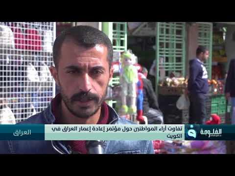تفاوت آراء المواطنين حول مؤتمر إعادة إعمار العراق في الكويت
