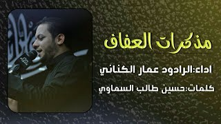 مذكرات العفاف | الملا عمار الكناني - الليالي الفاطمية - هيئة عاشوراء - بغداد