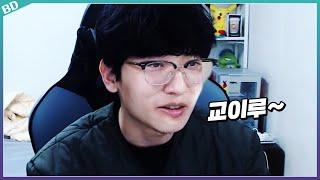 롤통령 김민교 1일체험