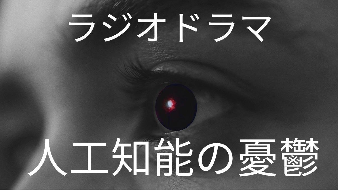 SF】ラジオドラマ「人工知能の決断」 - YouTube