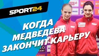 Медведева о любви к фигурке и короткой программе Собака Трусовой позирует Гран при России