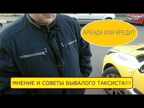 Автомобиль для ТАКСИ. Аренда или кредит?!Советы бывалаго таксиста | Столица Мира о такси