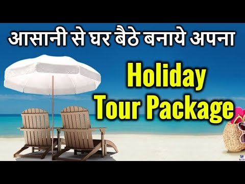 आसानी से घर बैठे बनाये अपना Holiday Tour Packages | Cheapest TRAVEL PACKAGE | MAKE VACATIONS TOUR