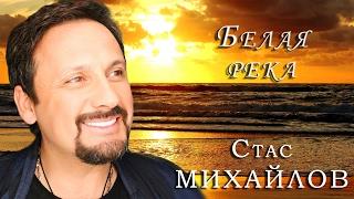 Стас Михайлов - Белая река (Fan Video 2017)