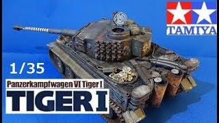 【完成】ドイツ重戦車 タイガーI 初期生産型1/35タミヤ_1/35 SCALE GERMAN TIGER I EARLY PRODUCTION