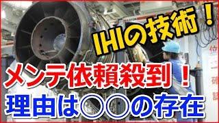 IHI、航空エンジンのメンテナンス依賴が世界中から殺到!◯◯の存在が強み!