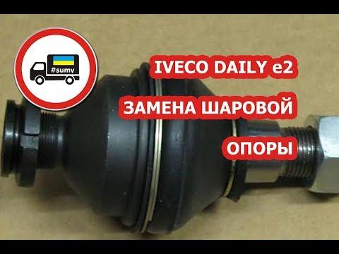 Замена шаровой опоры. Iveco Daily E2. Самостоятельный ремонт