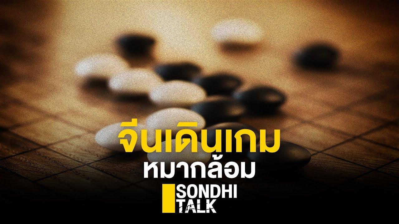 จีน เดินเกมหมากล้อม : Sondhitalk (ผู้เฒ่าเล่าเรื่อง)