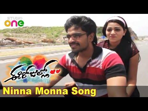Ninna Monna Song - Ee Rojullo Movie - Srinivas | Reshma Rathore