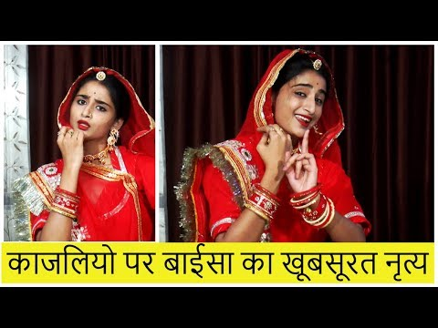 """काजलियो"" Dance By Parul Chouhan"