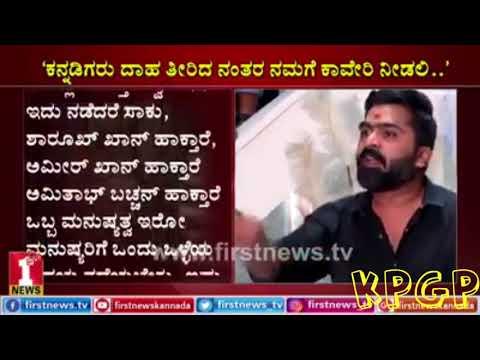 Tamil actor simbu on cauveri issue full speech in kannada