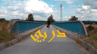 Lail Ahmad - Darbi | ليل احمد - دربي - (Official Video 4K)