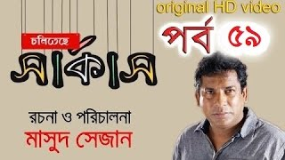 Bangla natok cholitese circus part 59 Full HD