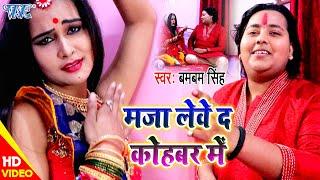 #Video- मजा लेवे द कोहबर में I #Bambam Singh, Antra Singh Priyanka I Maza Lebe Da Kohbar Me I Song