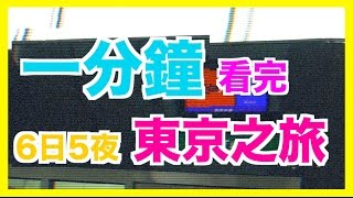 1分鐘看完6日5夜東京之旅 帶住老母去旅行~_~ 預告 2016 Tokyo travel 6 days and 5 nights
