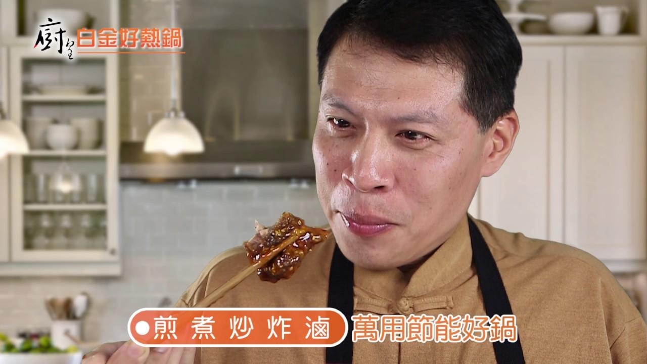 京享傳播2016作品-29 廚皇白金好熱鍋