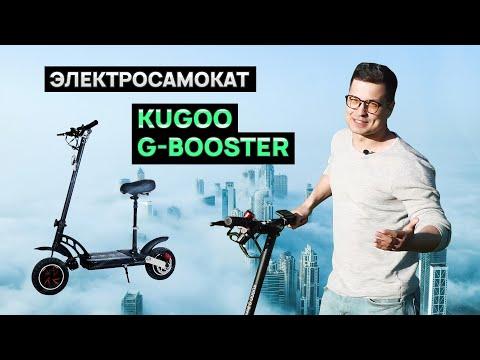 Kugoo G Booster | Обзор Электросамоката по бездорожью