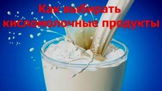Как выбирать кисломолочные продукты