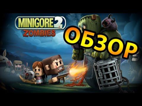 Minigore 2 Zombies для iPhone и iPad
