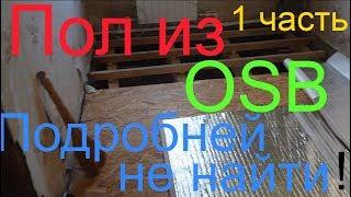 ОСБ плита на пол своими руками.В частном доме осп по лагам.Влагостойкая OSB 3  деревянный пол.(, 2018-04-03T13:53:08.000Z)