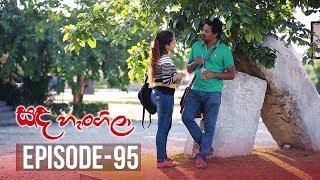 Sanda Hangila | Episode 95 - (2019-05-14) | ITN Thumbnail