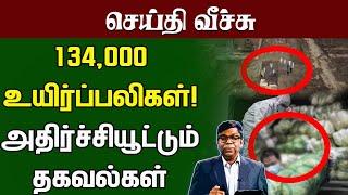 Seithi Veechu 05-05-2020 IBC Tamil Tv