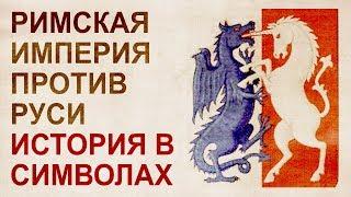 Символ древней Руси – единорог, в источниках 18-19 веков