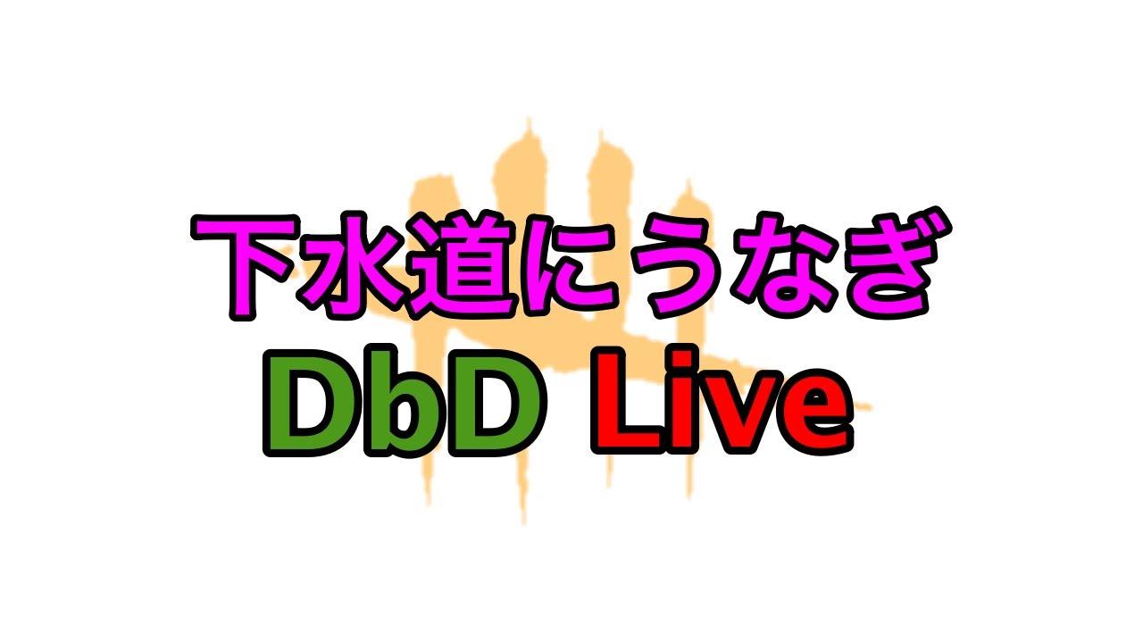 デットバイデイライト(dbd) ライブ配信 ゆるい沖縄実況
