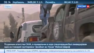 ШОКИРУЮЩИЕ ВИДЕО! В Сирии ликвидирован один из главарей Новости 10 11 2015 РОССИЯ США ЕВРОПА СИРИЯ