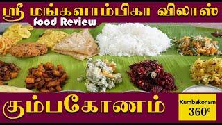 கும்பகோணமே கொண்டாடும் உணவகம் | 100 ஆண்டுகள் பழமையானது பாரம்பரியமானது |Food Review | Kumbakonam 360'