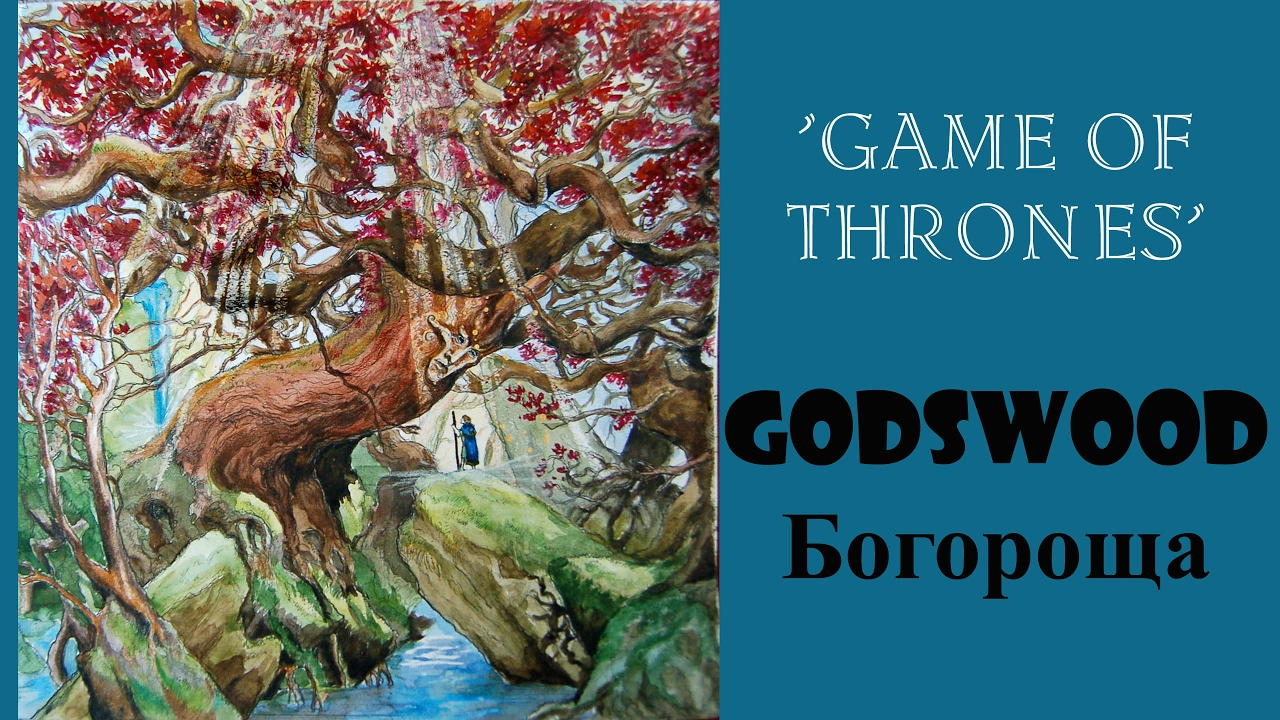 Colouring The Game of Thrones. Godswood / Раскраска ...