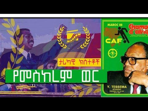 Ethiopia:የመስከረም ወር ታሪካዊ ክስተቶች ወራት በታሪክ ውስጥ ያልተሰሙ አስገራሚ ክስተቶች