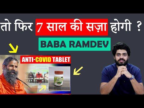 reality-of-patanjali's-coronil-kit-,baba-ramdev|patanjali|