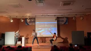 한국관광대학교 관광일본어과 제8회 일본어연극제 - 맛있…