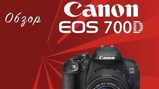 Canon 700d: обзор зеркального фотоаппарата(Обзор Canon EOS 700D c KIT объективом. Описание зекалки и характеристики. ♛ Недорогой хостинг для твоего сайта...., 2015-03-06T19:53:38.000Z)