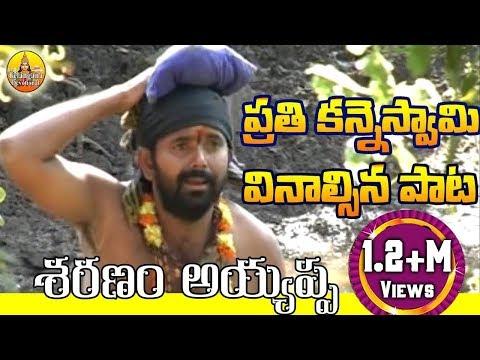 swamiye-sharanam-|-2019-ayyappa-video-songs-|-2019-ayyappa-songs-telugu-|-ayyappa-patalu