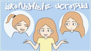 ШКОЛЬНЫЕ ИСТОРИИ/ КАК Я ИЗМЕНИЛАСЬ |Анимация|