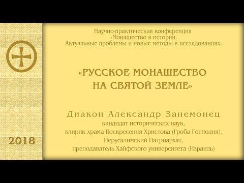 Русское монашество на Святой Земле
