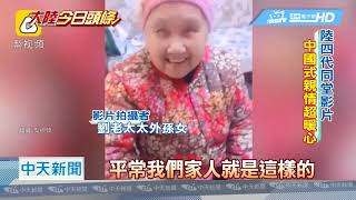 20190114中天新聞 四代同堂溫馨短片 散播正能量全球模仿